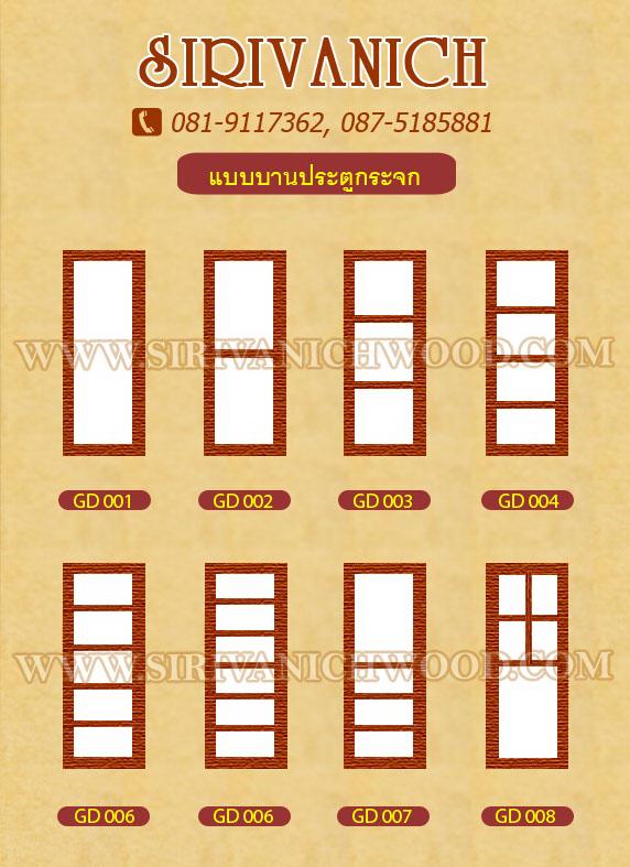 แบบประตู กระจก ศิริวณิชย์ 1