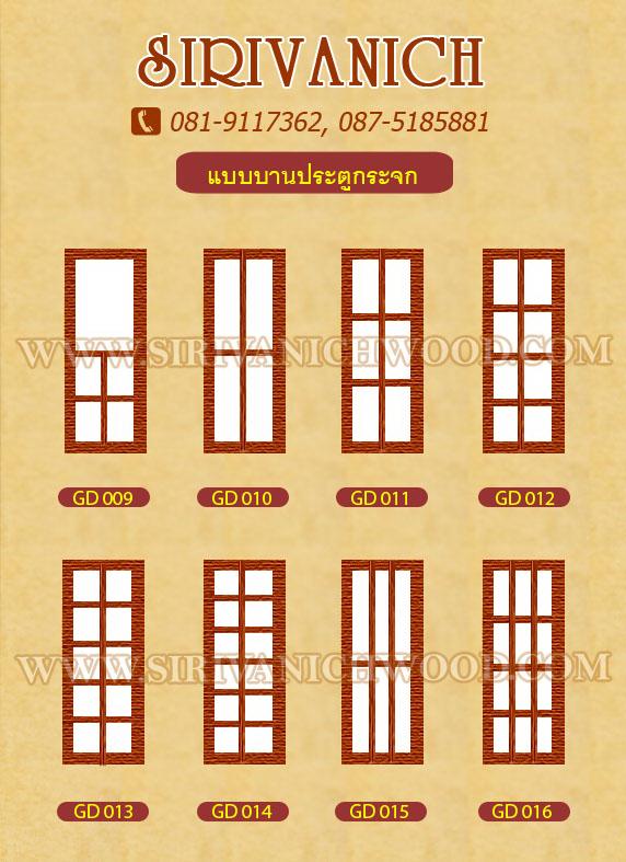 แบบประตู กระจก ศิริวณิชย์ 2