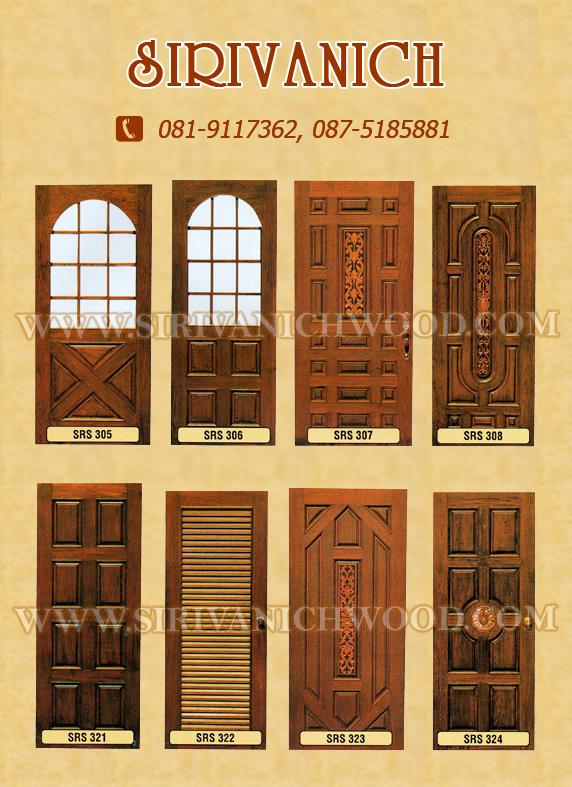 แบบประตูไม้ ศิริวณิชย์ 5